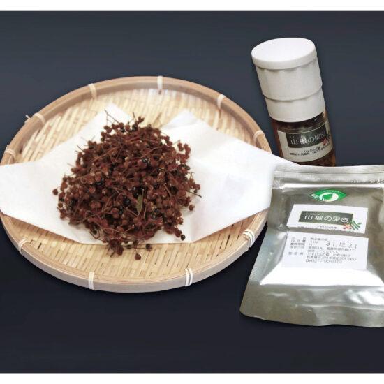 シャロムの森 山椒の果皮